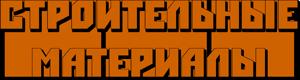 Магазин строительных материалов в Саратове